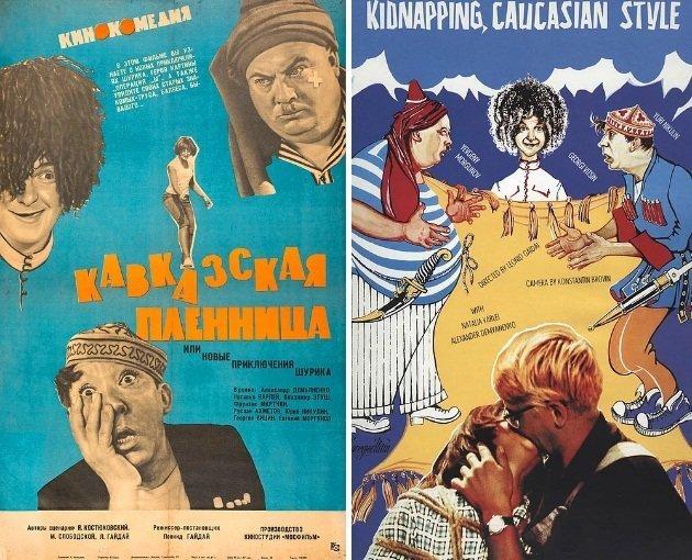 Кавказская пленница, или Новые приключения Шурика (1967) Москва слезам не верит, колорит, оскар, постеры, советские фильмы