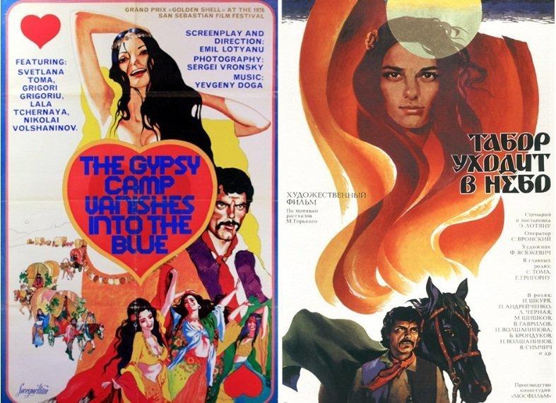 Табор уходит в небо (1976) Москва слезам не верит, колорит, оскар, постеры, советские фильмы