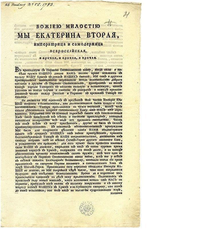 8 апреля 1783 года Крым вошел в состав Российской империи Екатерина2., крым, россия