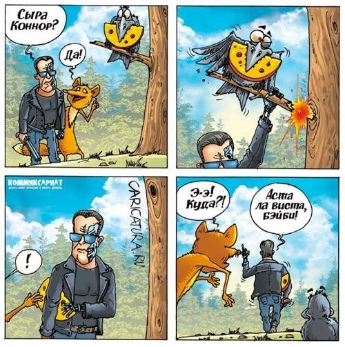 Карикатуры про ворону и лисицу бронзов, ворона, карикатура, лиса, сыр