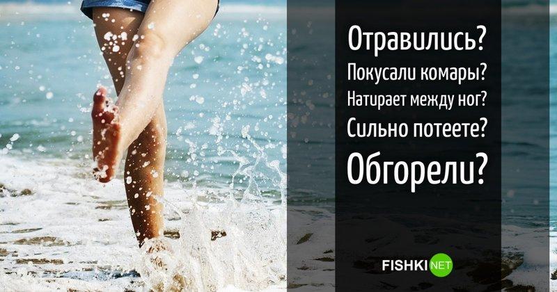 a1bfa10cf49b Полезные советы, которые пригодятся летом
