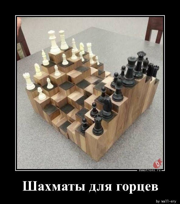 Шахматы для горцев демотиватор, демотиваторы, жизненно, картинки, подборка, прикол, смех, юмор