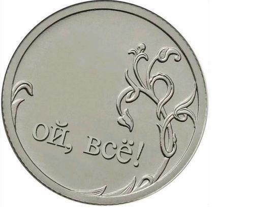 Обвал рубля и крах олигархов: реакция соцсетей Дерипаска, доллар, евро, прикол, путин, рубль, санкции, юмор