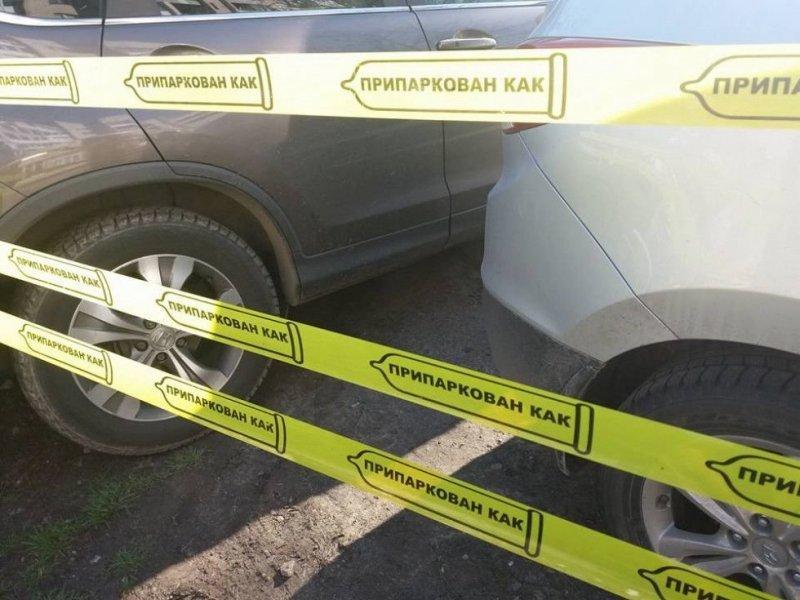 Из-за этого неизвестные обмотали автомобили лентой желтого цвета, на которой есть надпись «Припаркован как…» и изображение презерватива. авто, автоместь, автомобили, автохам, газон, месть, парковка