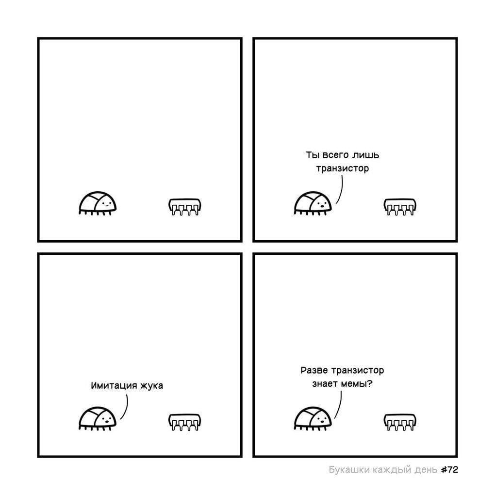 Иллюстратор создаёт комиксы про букашек, проблемы которых так похожи на человеческие букашки, иллюстратор, комиксы, проблемы, рисунки, юмор