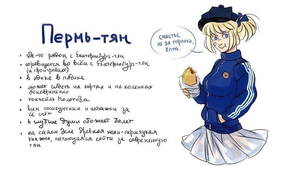 Художница превратила российские города в людей и даже придумала им собственные характеры город, люди, рисунок, российские города, характер, художница