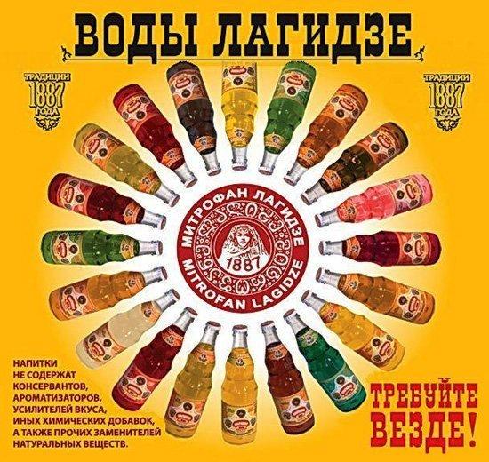 Воды Лагидзе СССР, газировки, лимонады