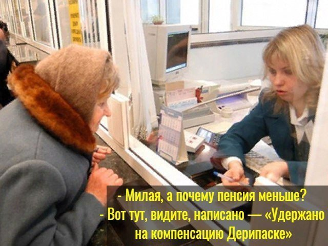 Пользователи соцсетей уже несколько дней иронизируют на тему помощи олигархам Дерипаска, медведев, олигарх, прикол, россия, рубль, санкции, юмор