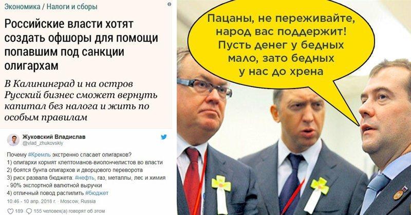 Социальная программа помощи олигархам: реакция соцсетей Дерипаска, медведев, олигарх, прикол, россия, рубль, санкции, юмор