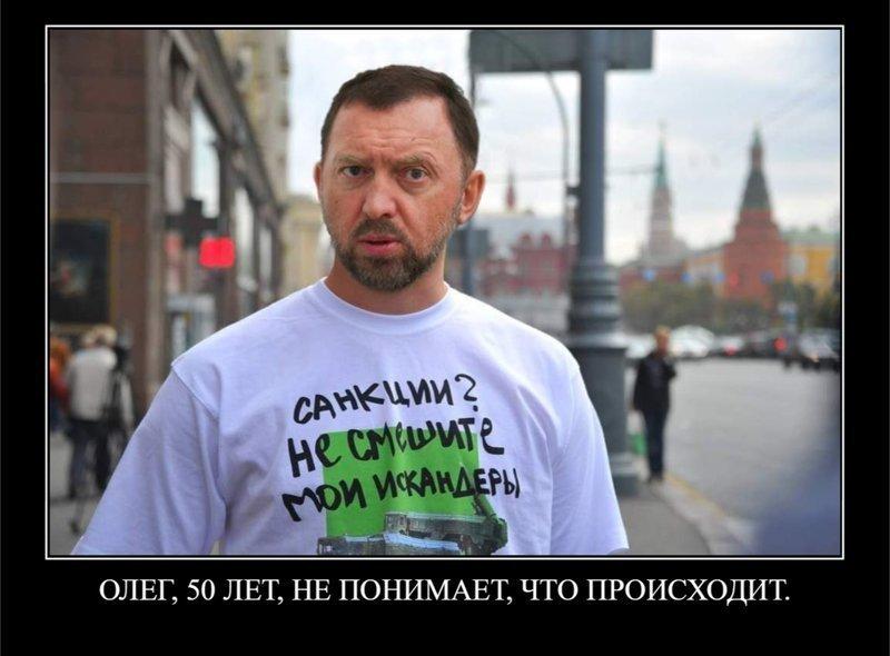 А тем временем, Олег Дирипаска уже стал настоящим интернет-мемом. Не шутил над ним только ленивый Дерипаска, медведев, олигарх, прикол, россия, рубль, санкции, юмор