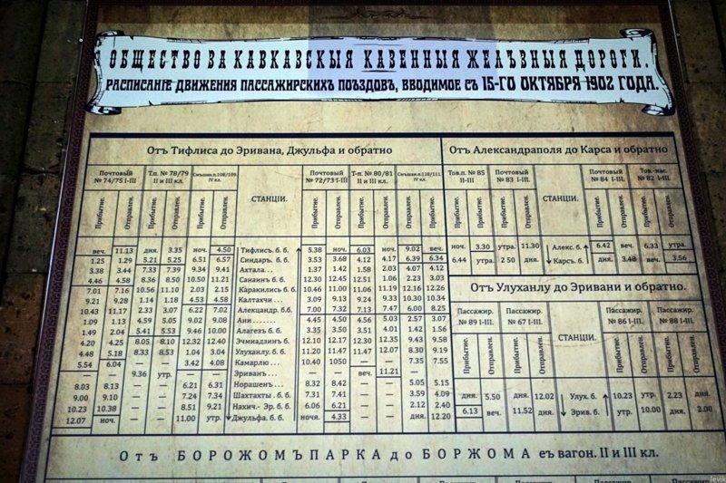 Поезд Ереван-Тбилиси. Остатки былой роскоши путешествия, факты, фото