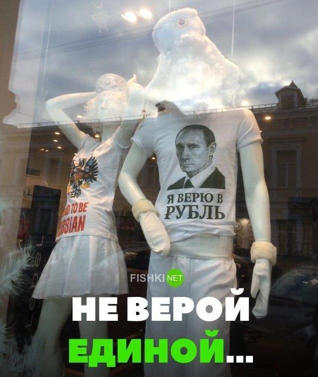 11. картинки для настроения, крах рубля, олигархи, падение рубля, рубль упал, санкции, смешно