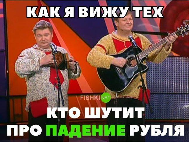 14. картинки для настроения, крах рубля, олигархи, падение рубля, рубль упал, санкции, смешно