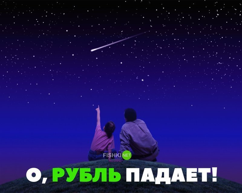 9. картинки для настроения, крах рубля, олигархи, падение рубля, рубль упал, санкции, смешно