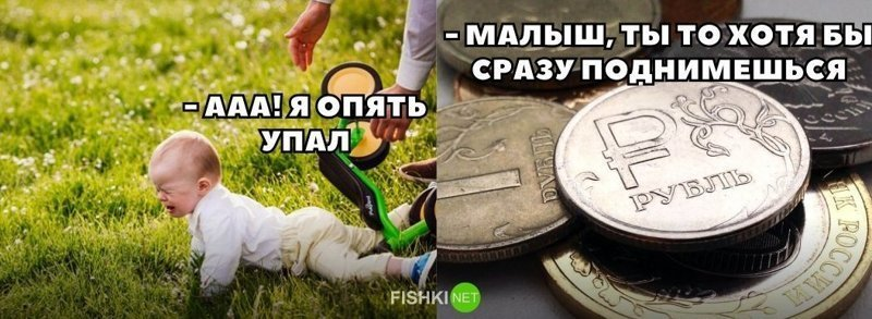 1. картинки для настроения, крах рубля, олигархи, падение рубля, рубль упал, санкции, смешно