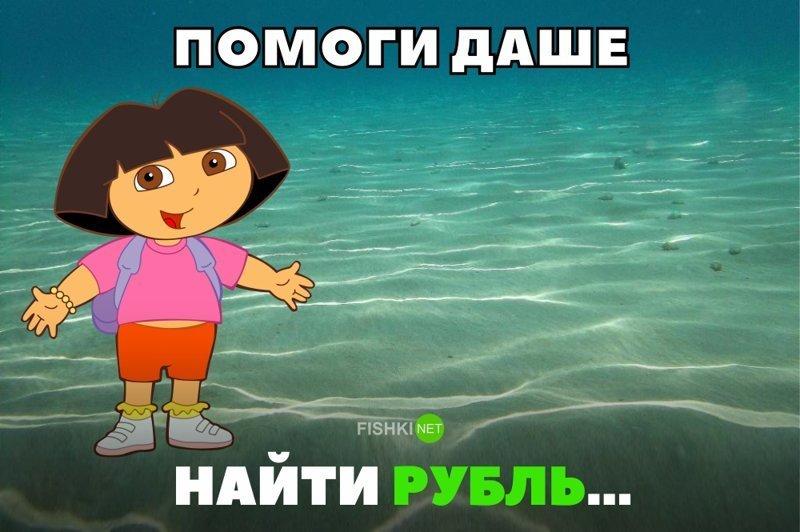 13. картинки для настроения, крах рубля, олигархи, падение рубля, рубль упал, санкции, смешно