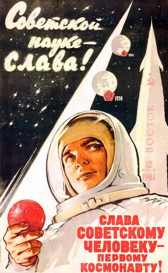 Советские космические плакаты космический, космос, плакат, советский