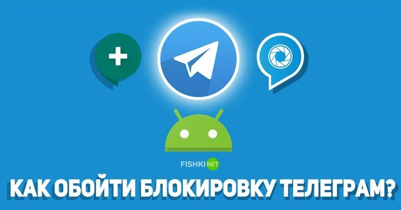 Telegram в России кончился ynews, блокировка, интересное, обход блокировки, роскомнадзор, соцсети, телеграмм