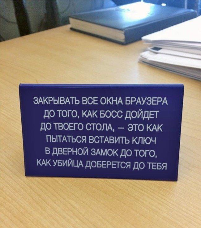 20. Табличка в кабинете начальника босс, начальник, общение, офис, подчиненный, сотрудник, шутка, юмор
