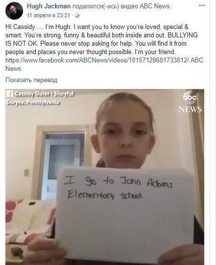 На это видео отреагировал известный актёр Хью Джекман, написав в своём facebook следующее: ynews, дети, знаменитости, интересное, поддержка, травля, фото