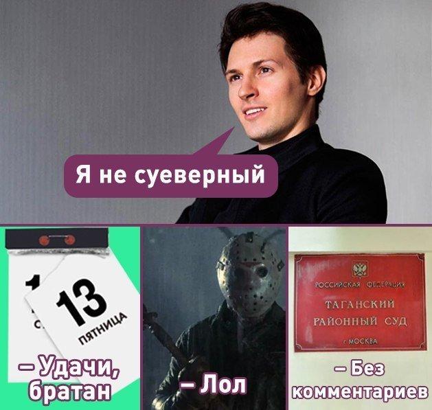 Многим пользователям соцсетей не понятна позиция Дурова. По их мнению, создатель Telegram не сделал для спасения своего детища, ровным счетом, ничего Telegram, дуров, мессенджер, реакция соцсетей, роскомнадзор, россия, юмор