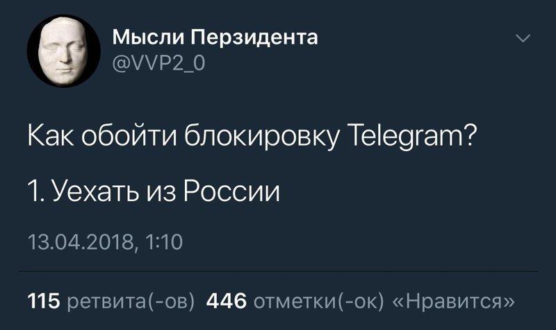 Кто в курсе данного закона, тот видит только одно спасение Telegram, дуров, мессенджер, реакция соцсетей, роскомнадзор, россия, юмор