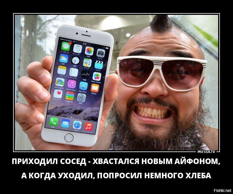 Надписью, картинки про айфоны прикольные