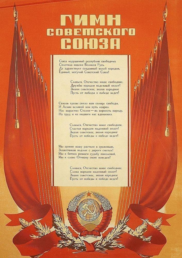Универсальный гимн. СССР, интересное, коммунизм