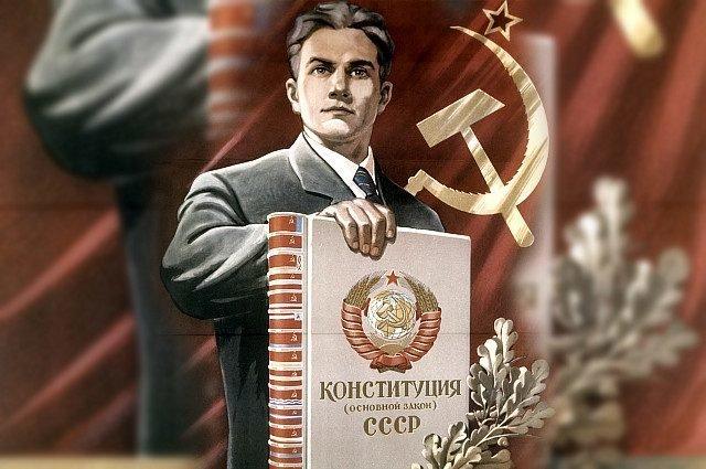 Три Конституции за 69 лет. СССР, интересное, коммунизм