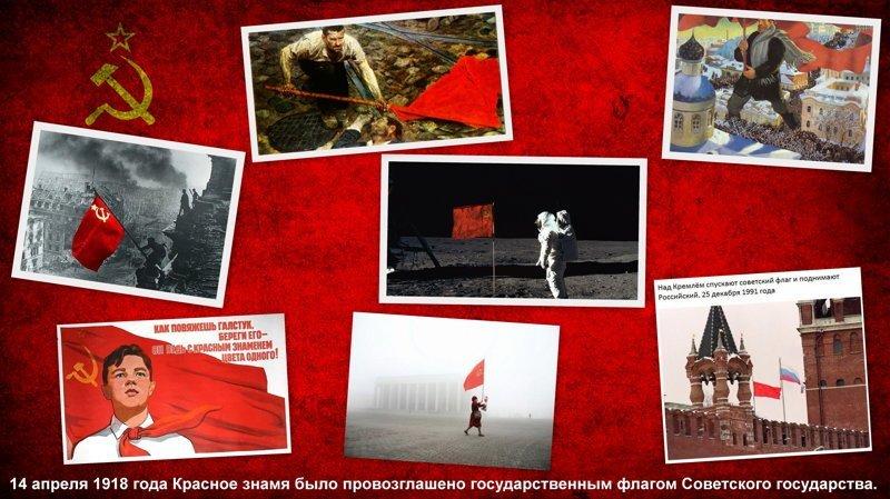 Красное знамя 100 лет, 1918 год, Красное знамя, СССР., флаг