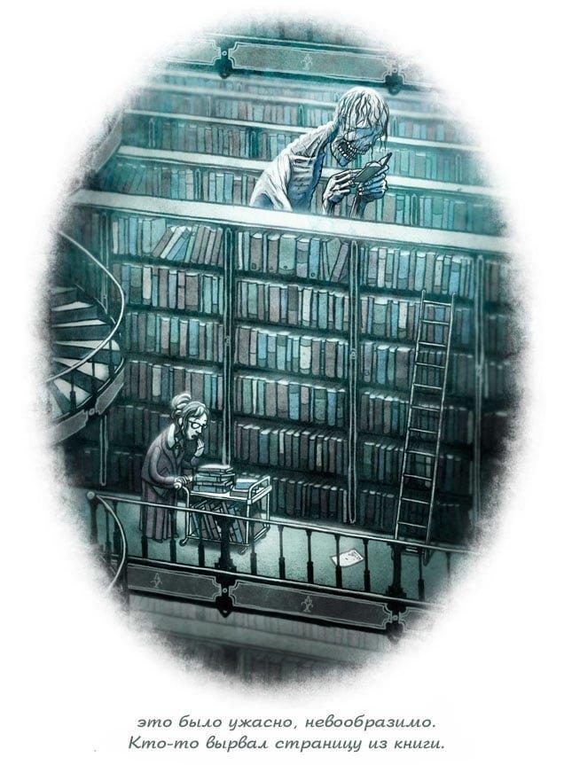 Библиотека за спиной, искусство, комикс, кошмар, рисунок, художник