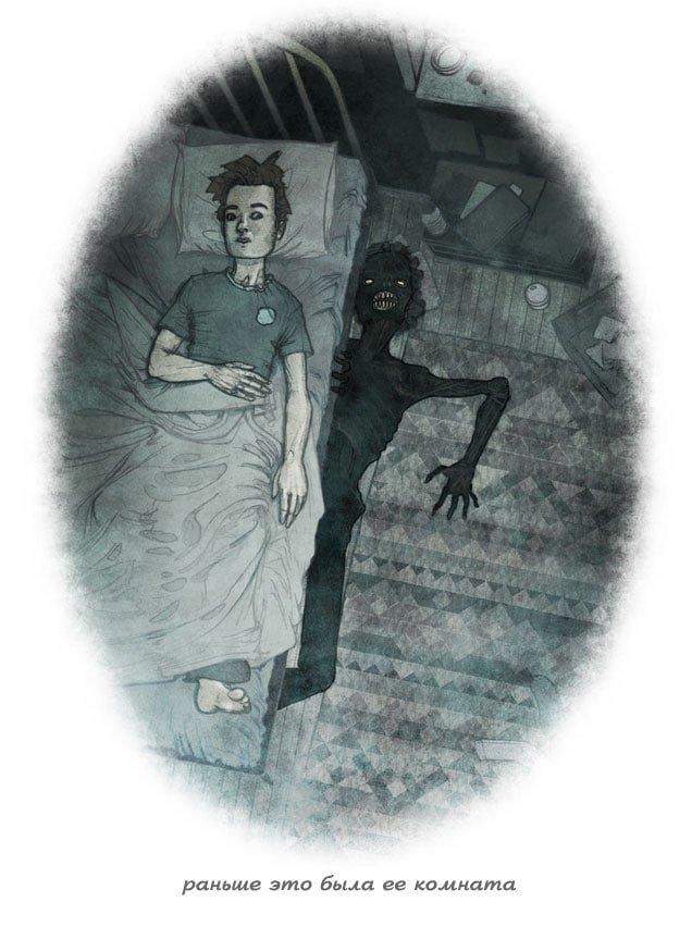 Под кроватью за спиной, искусство, комикс, кошмар, рисунок, художник
