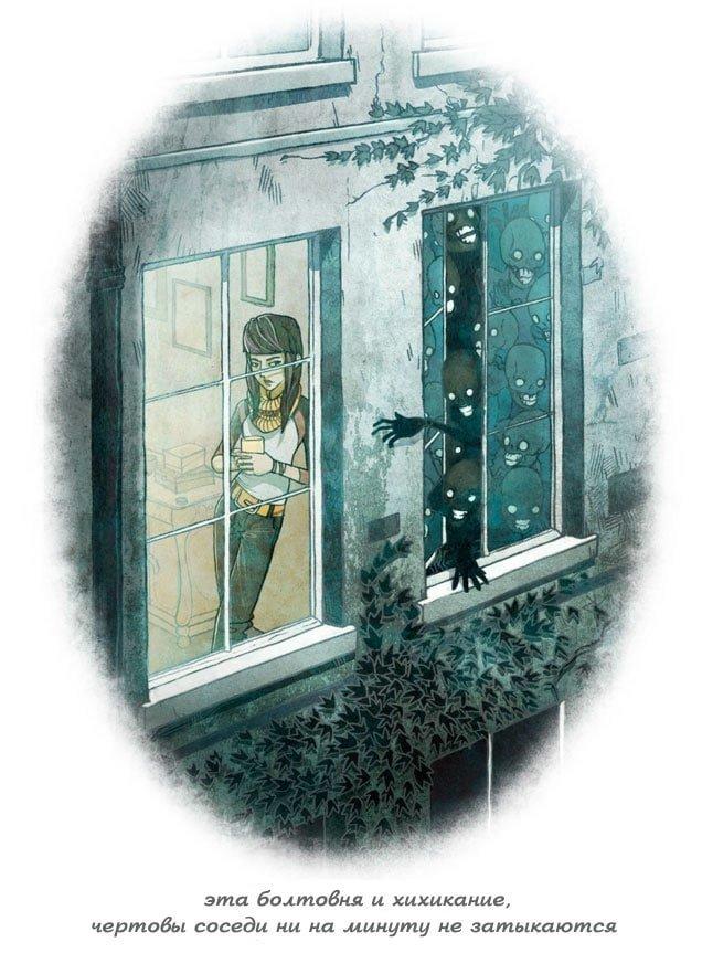 Соседи за спиной, искусство, комикс, кошмар, рисунок, художник