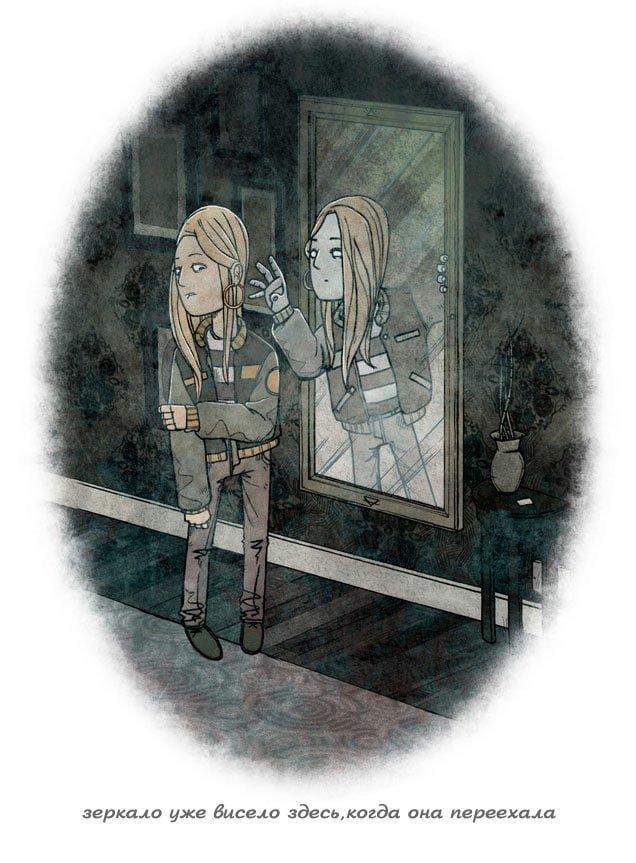 Зеркало за спиной, искусство, комикс, кошмар, рисунок, художник