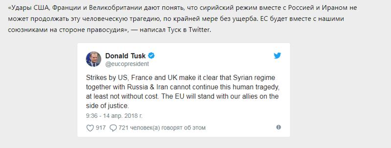 Реакция общества на нанесение ракетных ударов по Сирии коалицией во главе с США коалиция, ракетный удар, реакция общества, сирия, сша