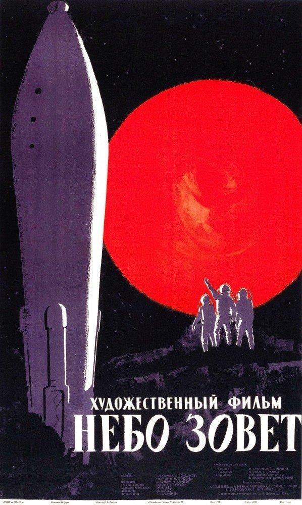 «Небо зовёт» (1959) СССР, история, кино