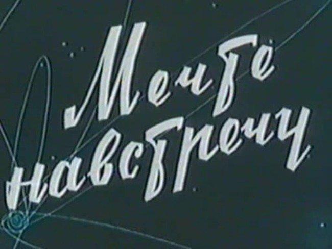 «Мечте навстречу» (1963) СССР, история, кино