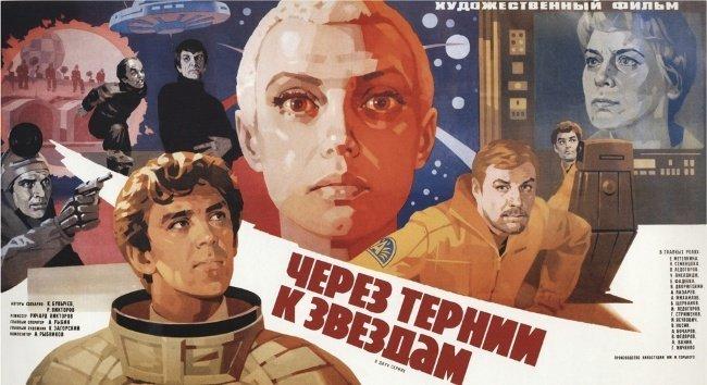 «Через тернии к звёздам» (1980) СССР, история, кино