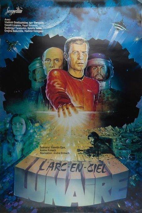 «Лунная радуга» (1983) СССР, история, кино