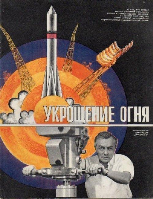 «Укрощение огня» (1972) СССР, история, кино