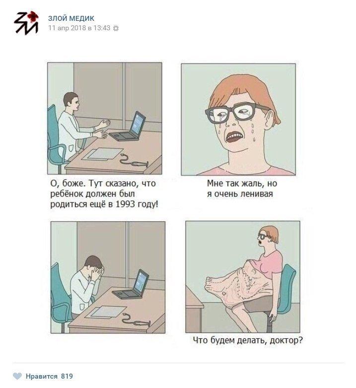 Истории врачей, Злой медик Истории врачей, злой медик, юмор