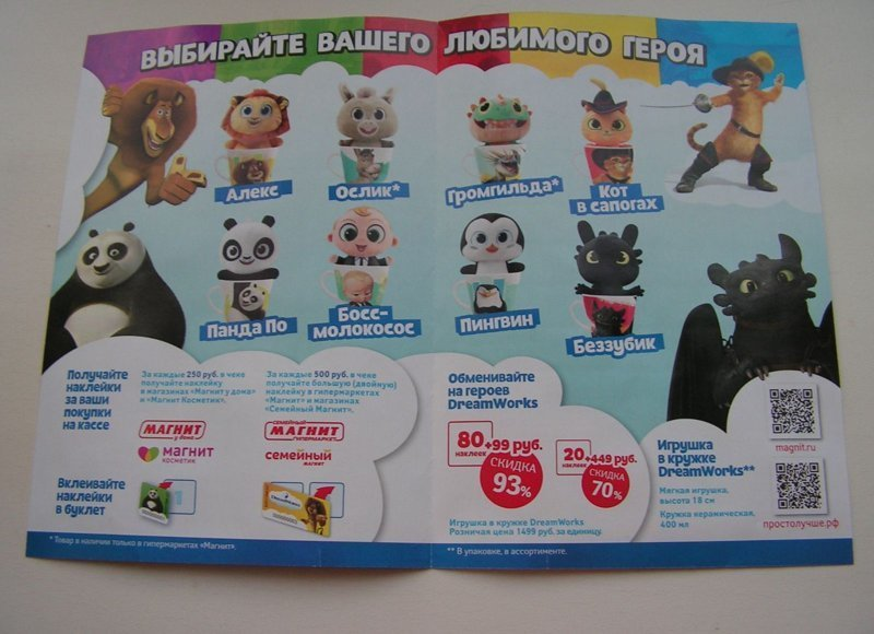 Без буклета игрушка стоит 1499 рублей. 80 наклеек дают право купить игрушку за 99 рублей. За 20 наклеек игрушку можно приобрести за 449 рублей ynews, Ставрополь, акция, видео, игрушка, магнит, покупатели, покупатель, россия