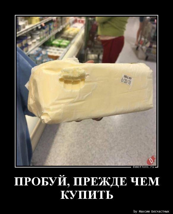 Попробуй, прежде чем купить демотиватор, демотиваторы, жизненно, картинки, подборка, прикол, смех, юмор