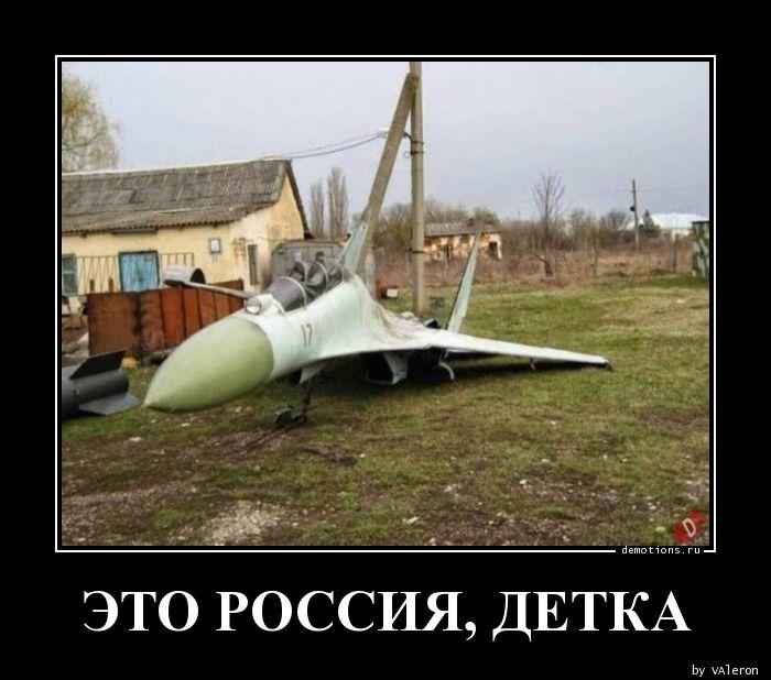 Это Россия, детка демотиватор, демотиваторы, жизненно, картинки, подборка, прикол, смех, юмор