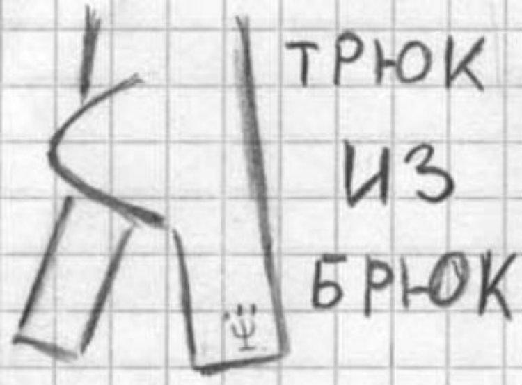 Прикольные картинки с надписями прикольными карандашом