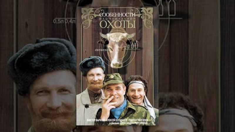 Особенности национальной охоты (1995) кино, комедии, российские комедии, фильмы