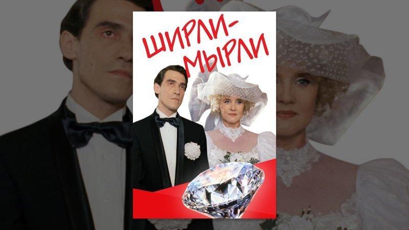 Ширли-мырли (1995) кино, комедии, российские комедии, фильмы