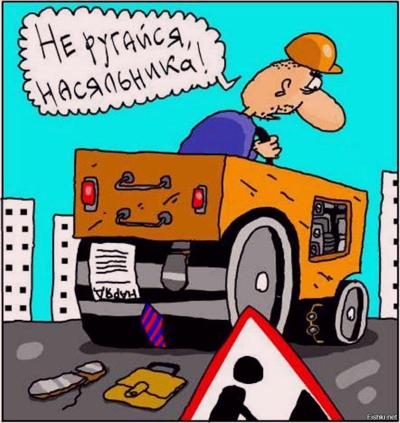 С днем работников дорожного хозяйства картинки смешные, днем рождения для