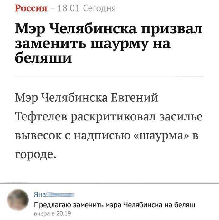 В Челябинске какие-то особые отношения к беляшам... нежные! беляш, беляши, вкусняка, прикол, уличная еда, фастфуд, юмор