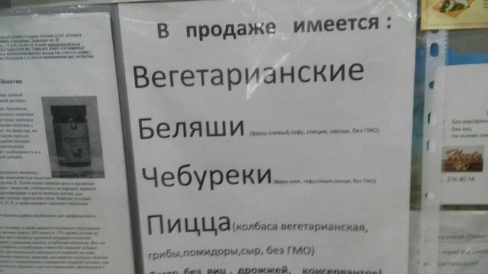 Вот умеют же удивить в Челябинске... беляш, беляши, вкусняка, прикол, уличная еда, фастфуд, юмор